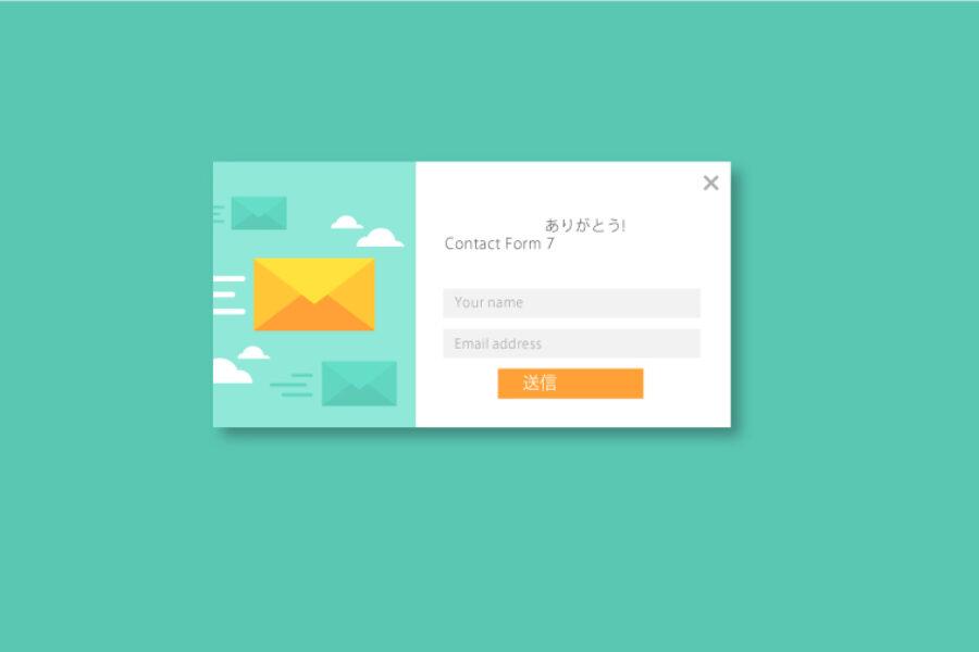 Contact Form 7.ありがとうページ